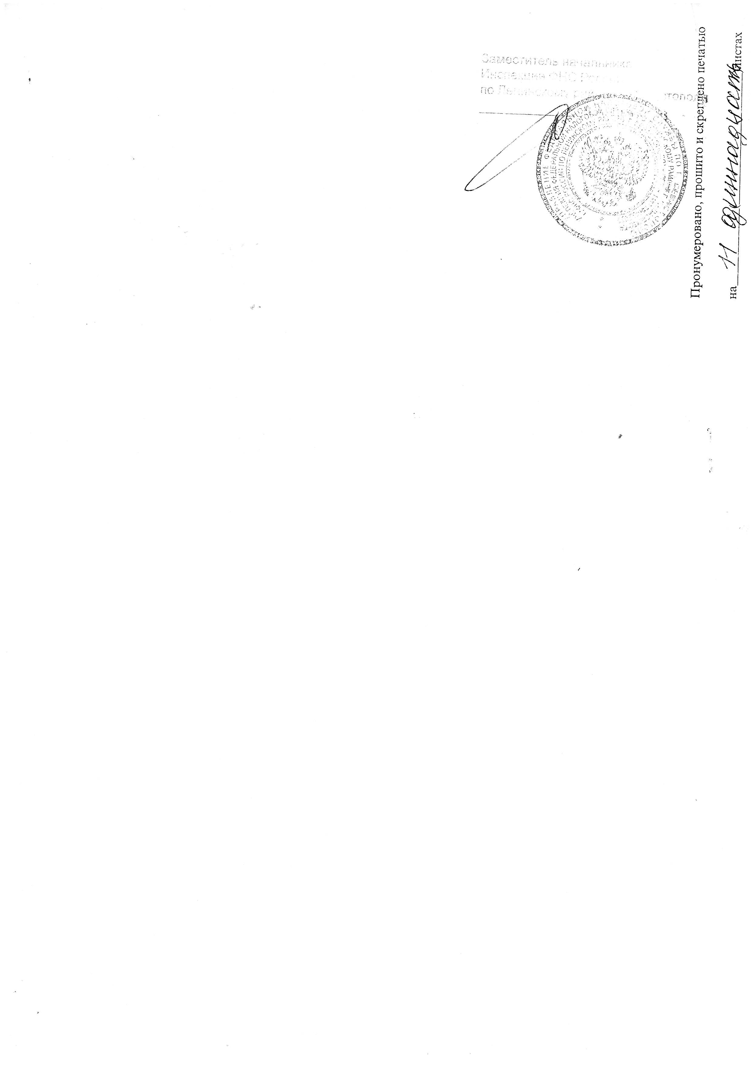 Образец Устава Тсн для Садоводов - картинка 4